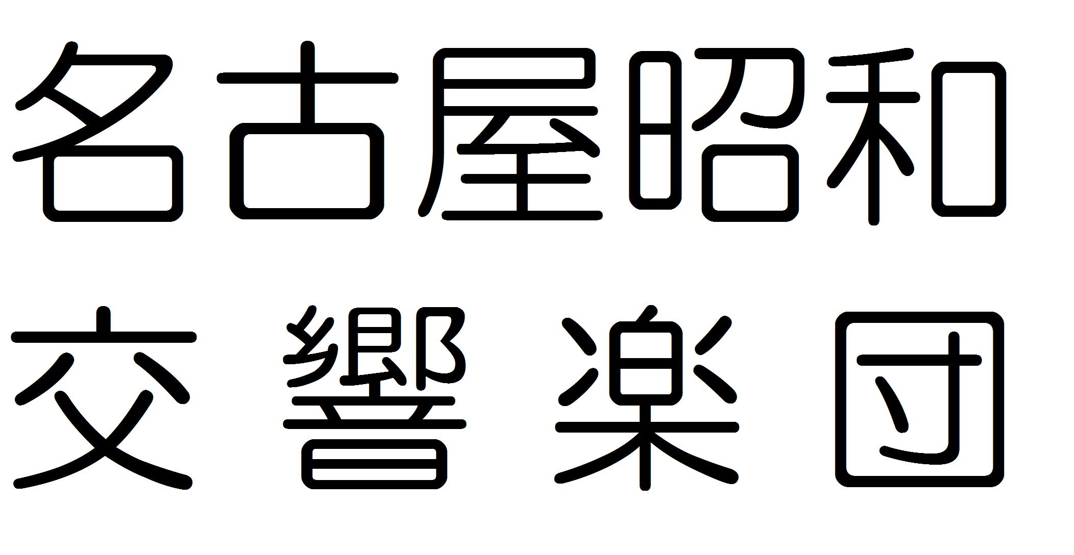 名古屋昭和交響楽団